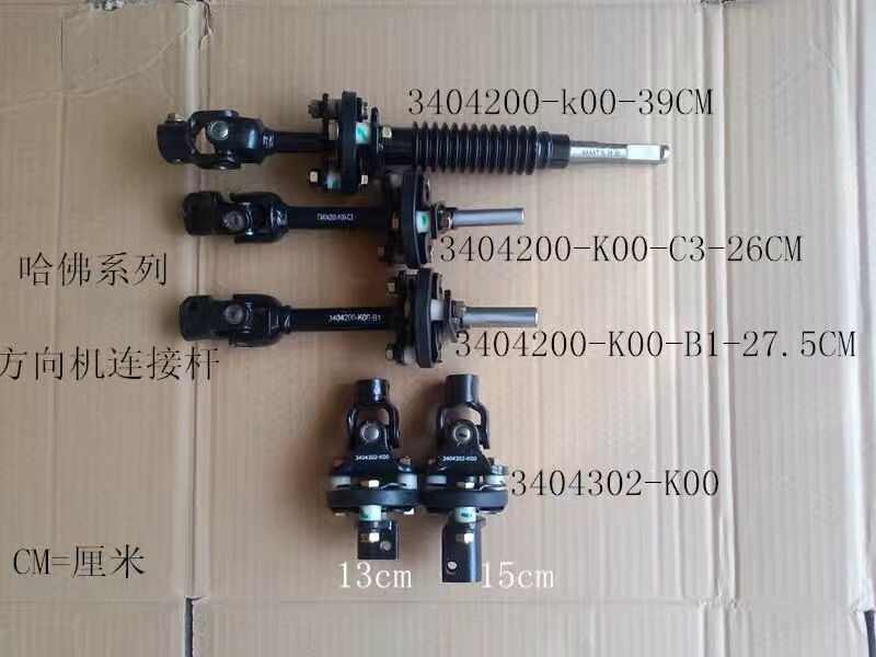 Eje de volante de calidad ORIGINAL para GREAT WALL HOVER H3 H5 HAVAL H3 H5 GREAT WALL X200 X240 SHAFT
