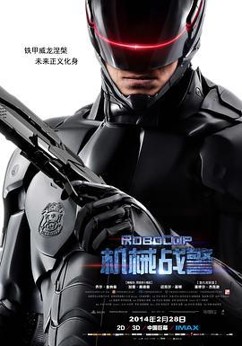 机械战警2014