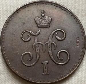 Image 1 - Pièces de monnaie russes 1848