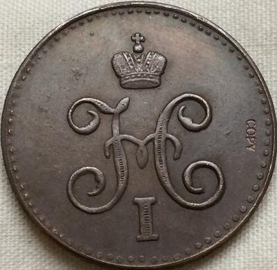 Pièces de monnaie russes 1848