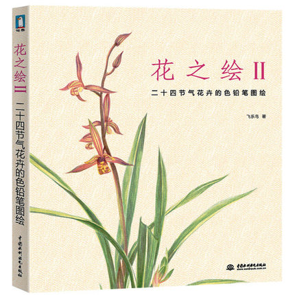 Chinese Painting Books Chinese Tradition Flower Paingirg Books For Adults Relieve Stress Students Drawing Book