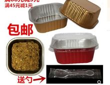 100 sets Square  cake cups/ moon packaging trays / aluminum foil boxes with lids/spoons 300ML kitchen tools