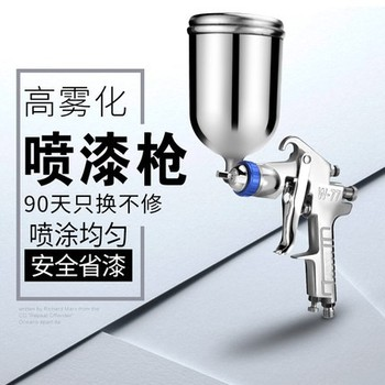 W-71 spray gun high atomizing latex paint pneumatic paint spray gun furniture car sheet metal painting tools sat1205 high quality dual nozzle spray gun pneumatic paint sprayer high pressure professional spray car painting airbrush tools