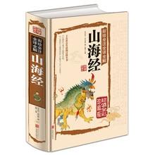 คลาสสิกจีนเอกสารหนังสือคลาสสิกของภูเขาและแม่น้ำShan Hai Jingกับภาพและexplanatoryไม่