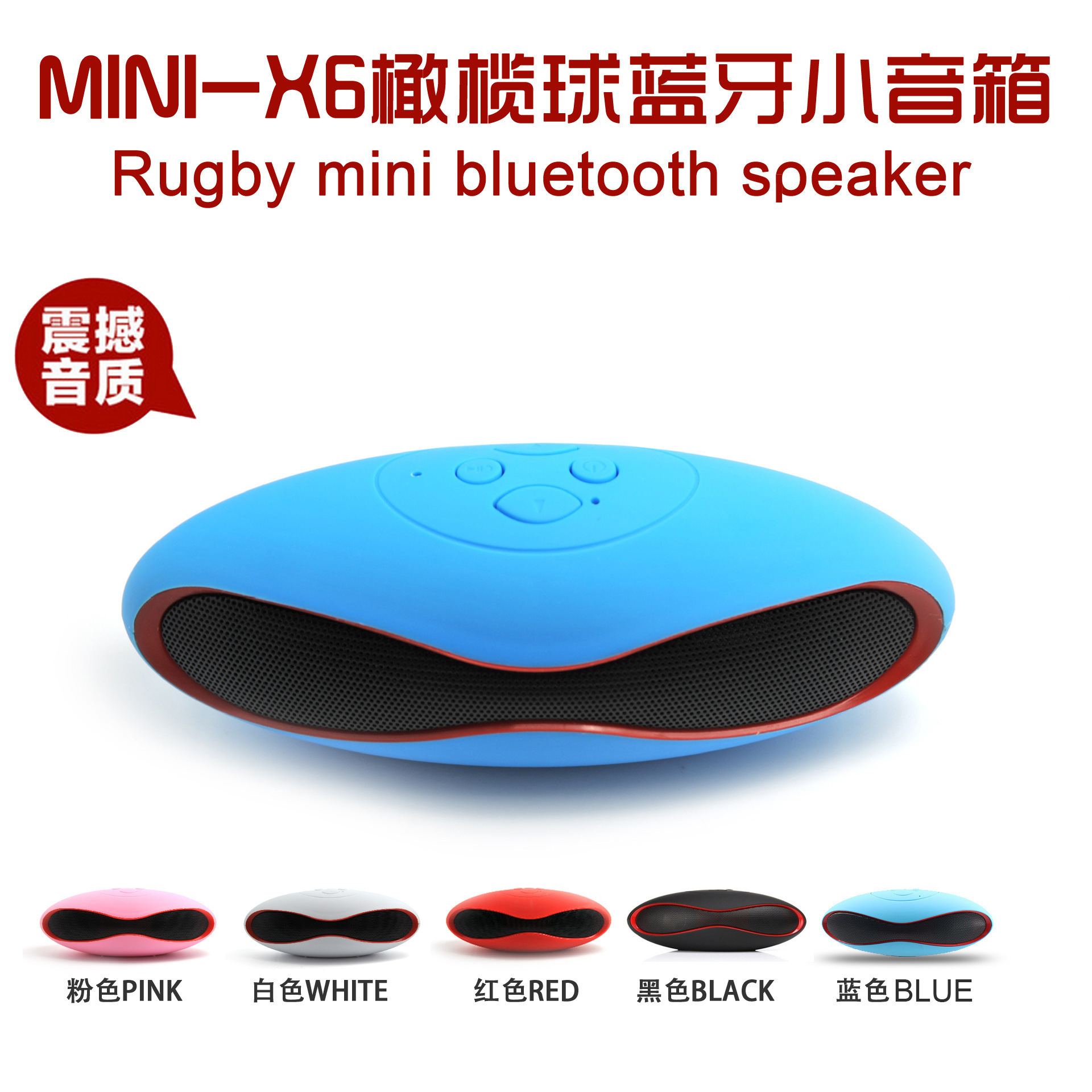 Wireless Portable Black Rugby Bluetooth Speaker Stereo Mic Super Bass FM Support
