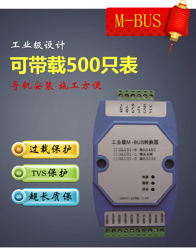 MBUS Host RS485/RS232 to MBUS Converter Concentrator Meter 500 Can Be Customized from Slave Station ttl turn mbus host uart serial port to mbus host with short circuit protection
