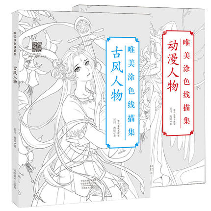 2pcs Chinese Coloring Book Line Sketch Drawing Textbook Cartoon Characters Antiquity Ancient Painting Adult Anti Stress Books