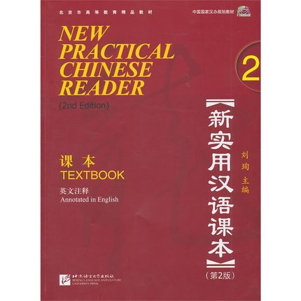 New Practical Chinese Reader, Vol. 2 : Textbook (with MP3 CD) book for chinese learning version 2 (321 Page) охватывающие наушники audio technica ath m50x white