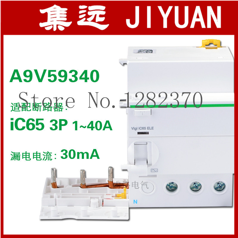 [ZOB] original IC65 3P/4P 40A leakage protection following general attachment A9V59340 A9V59440 electronic 30mA  --2pcs/lot