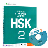 Standard Course HSK 2 (with CD) Learn Chinese Textbook Chinese Level Examination recommended books