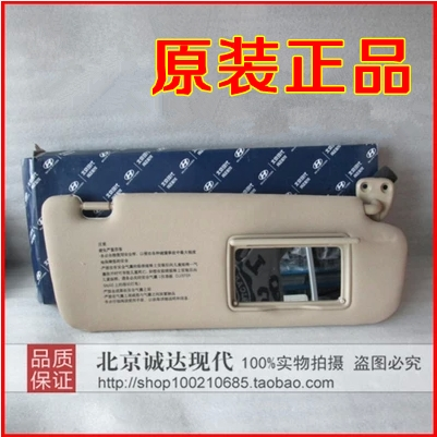 Beijing Hyundai Sonata Collar Xiang Sun Shade Visor Mirror With Light Barrier Beige Original