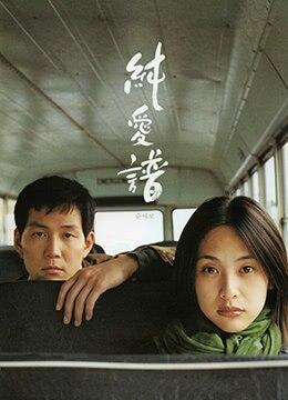 《纯爱谱》2000年韩国剧情,爱情电影在线观看