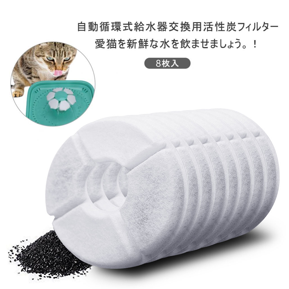 8pcs/lot Activated Carbon Filter Drink Dish Filter Cat Dog Kitten Pet Bowl Mat For 1.8l Led Automatic Water Drinking Fountain