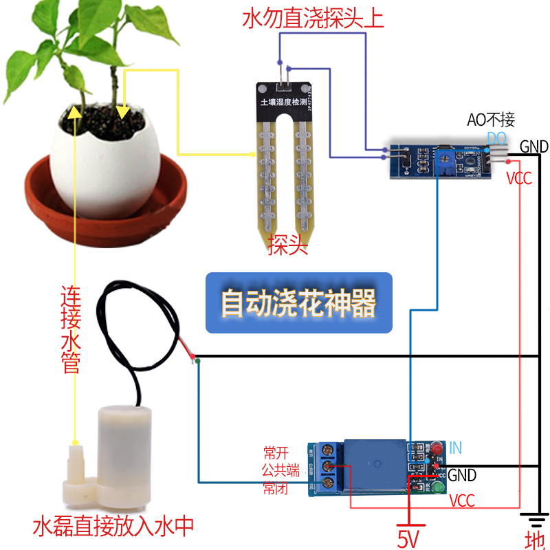 Automatic Irrigation Module DIY Kit Soil Moisture Detection Automatic Water Pumping