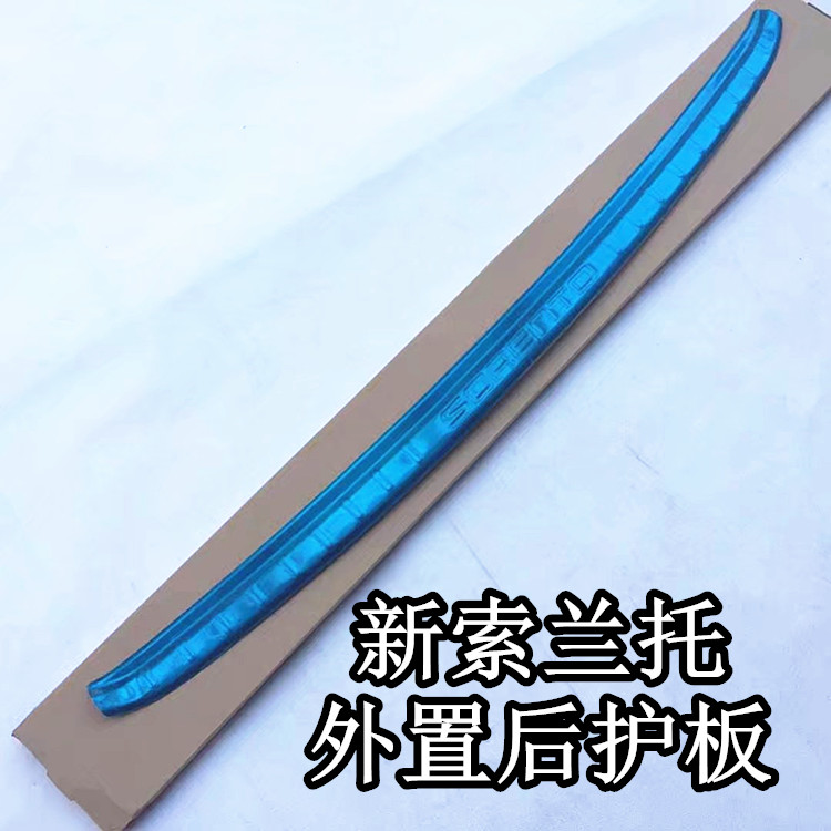 car styling stainless steel External internal Rear bumper Protector Sill for 2015-2017 KIA Sorento car styling