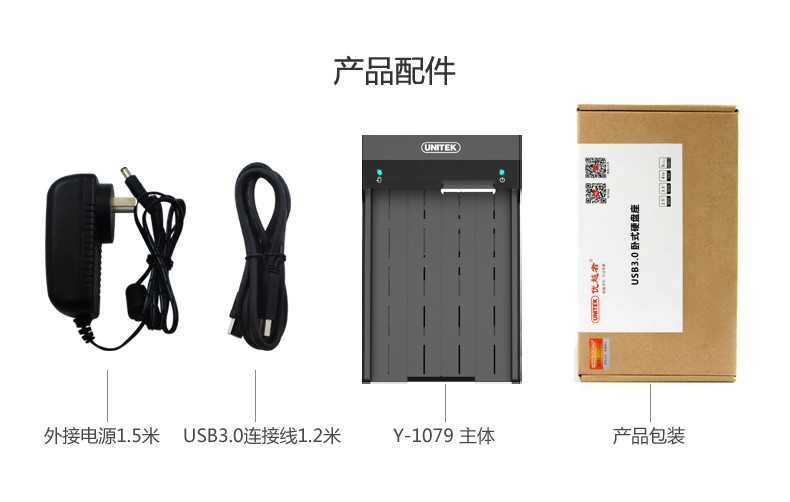 Y-1079 package