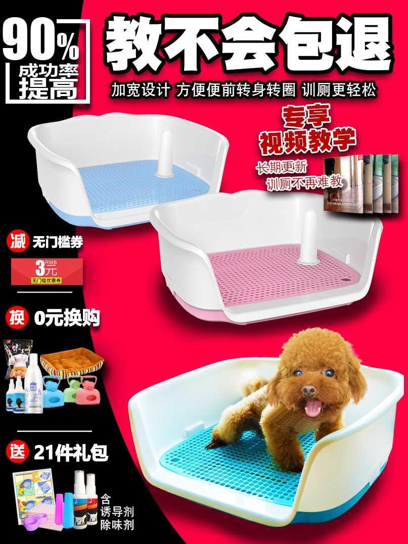 Cão toalete teddy labrador pequeno e médio cão toalete cão tablet toalete potty suprimentos para animais de estimação