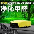 Clean Yee Solar Car Air Purifier Car Oxygen Bar Anion aroma in addition to formaldehyde odor PM.2.5