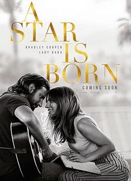 一个明星的诞生