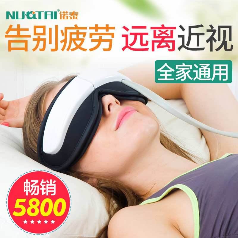 genuine eye instrument eye massager to eliminate fatigue pressure hot compress massage instrument myopia eye protection  цена