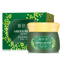 AFY Mung Máscara de Barro Bean Unisex Productos Cosméticos Cuidado de La Piel Facial de Desintoxicación Acné Verde al por mayor