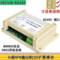 16 way Output Serial Port IO Extension Module Computer controlled Solenoid Valve Cylinder Serial Port Relay RS485 Communication