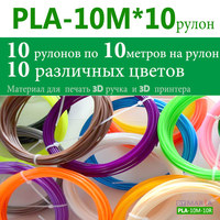 1 75mm ABS PLA Filament Colors 10 20 Rolls 10M Print Filament High Quality Plastic For