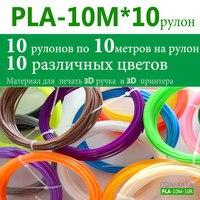 1 75mm ABS PLA Filament Colors 10 20 Rolls 10M Print Filament High Quality Plastic For