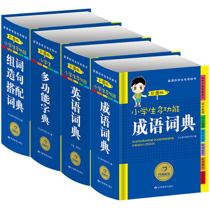 Ch4pcs/set Chinese Full-featured Dictionary (Color Illustrated) With Almost Chinese Common Characters Idiom Sentence Phrases