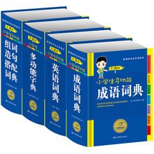 цена Ch4pcs/set Chinese full-featured dictionary (Color Illustrated) with almost Chinese common characters idiom sentence phrases