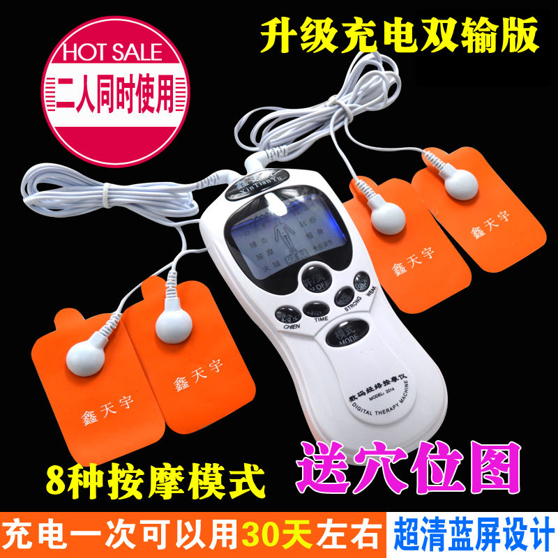 Charge digital meridian massage instrument home electrotherapy instrument electronic pulse therapy device cervical acupoint цена