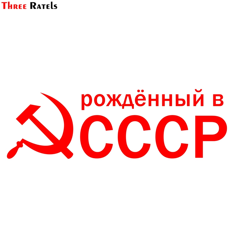 Three Ratels TZ-1130 9.7*30cm 1-4 pieces car sticker born in ussr sickle and hammer funny car stickers auto decals