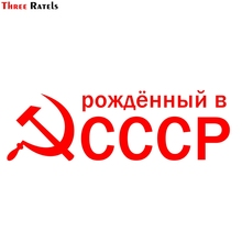 Three Ratels TZ-1130 9.7*30cm 1-4 pieces car sticker born in ussr sickle and hammer funny stickers auto decals