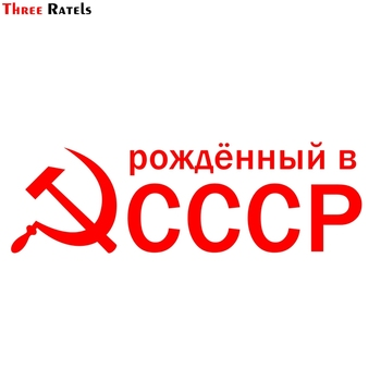 Three Ratels TZ-1130 9.7*30cm 1-4 pieces car sticker born in ussr sickle and hammer funny car stickers auto decals three ratels tz 1097 15 16cm 1 4 pieces car sticker you excuse me if something car stickers