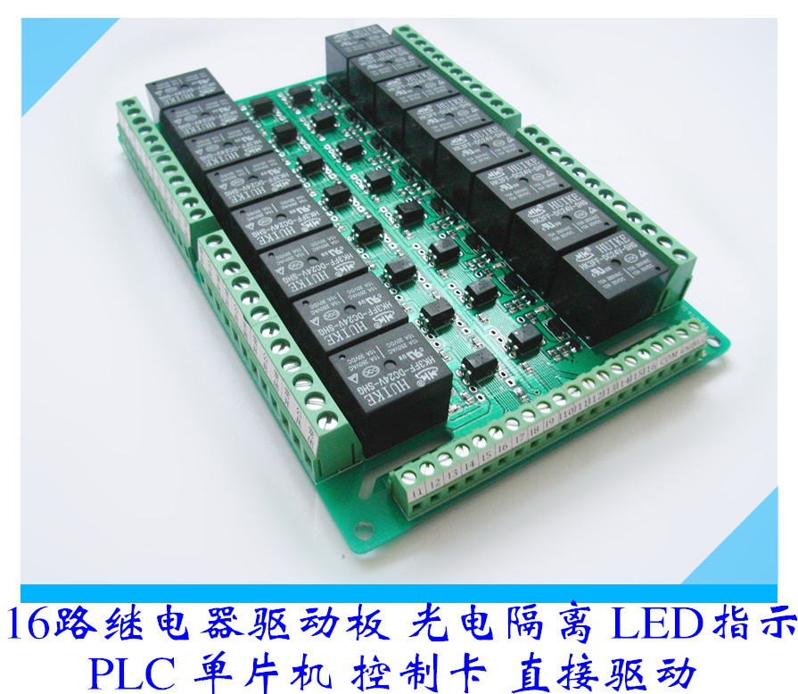 16 relay module control board 5V 9V 12V 24V PLC driver board Sixteen 16 way intermediate relay module plc expansion board belt guide rail high or low trigger 5 12 24v optional
