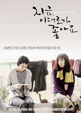《现在这样就好》2008年韩国剧情电影在线观看