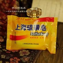 Authentic Shanghai sulfur soap wash bath soap in addition to mite anti acne facial soap sterilization antipruritic