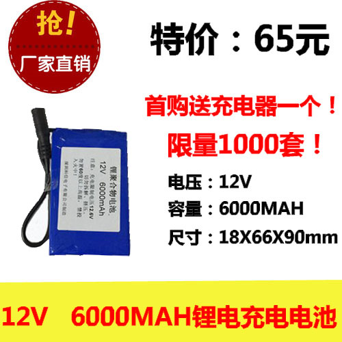 12V large capacity rechargeable lithium battery 6000MAH lamp LED lamp bulb stall sound Rechargeable Li-ion Cell 30a 3s polymer lithium battery cell charger protection board pcb 18650 li ion lithium battery charging module 12 8 16v