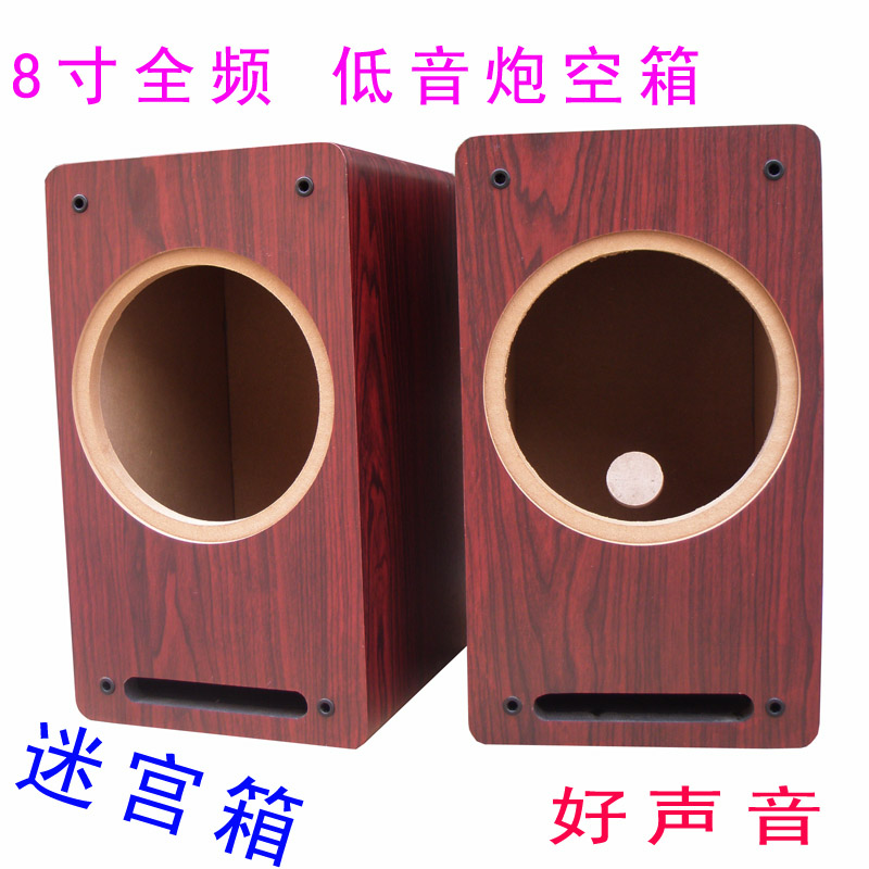8 inch full range speaker subwoofer wood maze empty empty