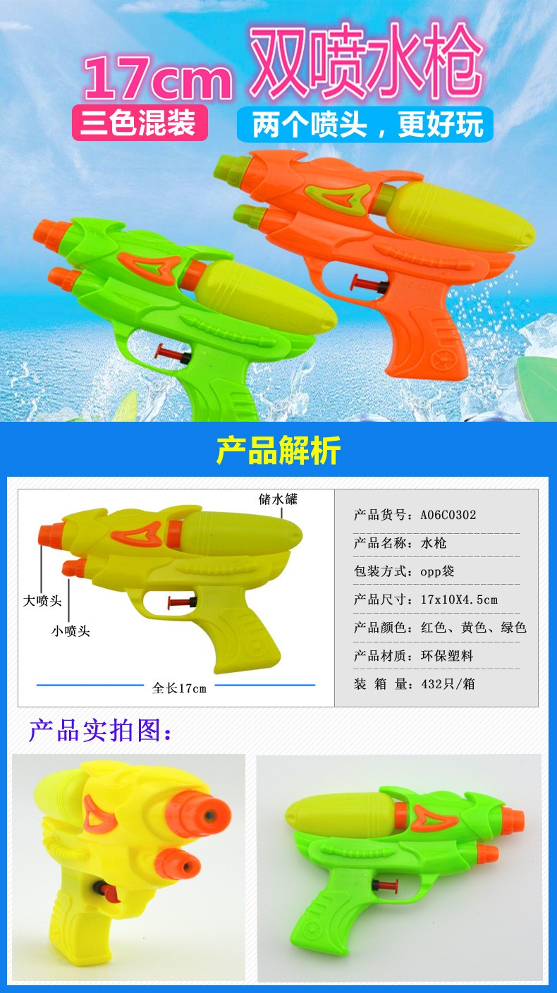 a01bbe0719 Outdoor Children Playing Water Toys Summer Beach Drifting Random ...