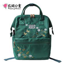 Цветок принцесса бренд рюкзак для подростков девочек Водонепроницаемый Школьные Сумки Подростков нейлон вышивка рюкзак большой Ёмкость packbags