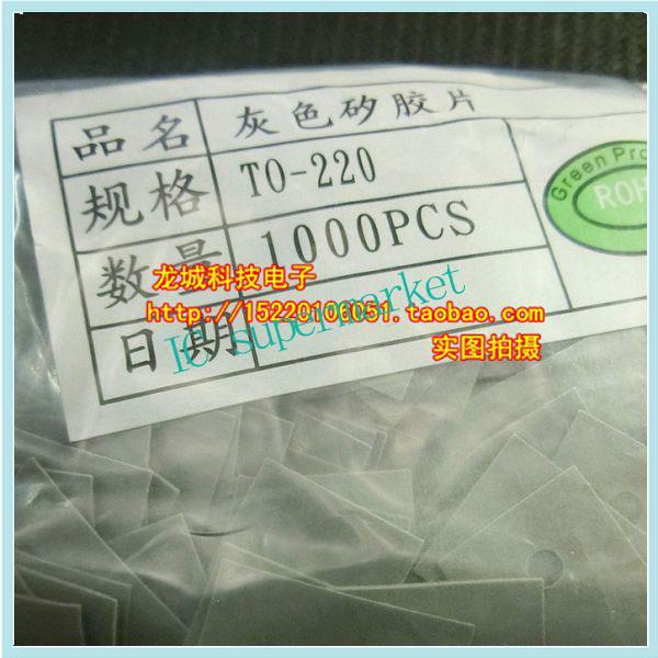 The TO-220 insulating mica sheet Silicon film transistor gasket (1000 pieces/pack). to220 insulation gasket 1 insulation silicon film to 220 1000pcs bag and free shipping