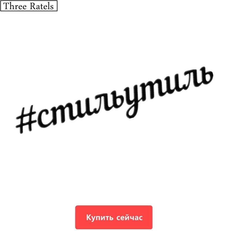 Three Ratels TZ-251 60*11.4cm 25*4.73cm 1-4 Pieces #STIL'UTELI Russian Car Sticker Car Stickers Style Scrap In Russian