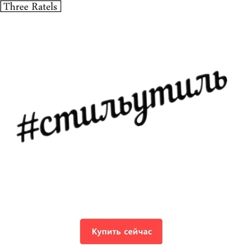 Three Ratels TZ-251 60*11.4cm 25*4.73cm 1-4 pieces #STIL'UTELI Russian car sticker car stickers Style scrap in Russian three ratels tz 1097 15 16cm 1 4 pieces car sticker you excuse me if something car stickers