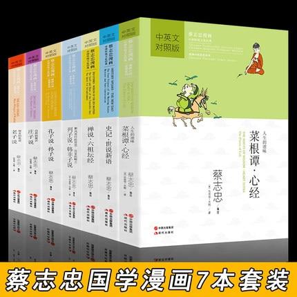 7pcs Bilingual Tsai Chih Chung Cai Zhizhong's Comic Cartoon All Seven Book : ZHUANGZI SPEAKS THE ROOTS OF WISDOM-HEART SUTRA