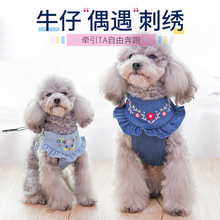 dog collar New original embroidered jeans vest traction leash pets out chest and back walk Teddy supplies
