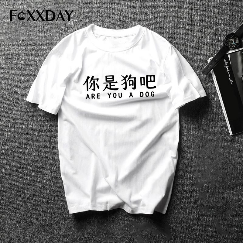 Funny Tee Shirt Chinese Character Culture unisex partner T-Shirt For Men 2018 ARE YOU A DOG Chinese T Shirt