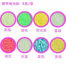 8 bottles/Set Luminous Fluorescent Powder Sand Glow in Dark 3D Salon Manicure Bright the Colors Glitter