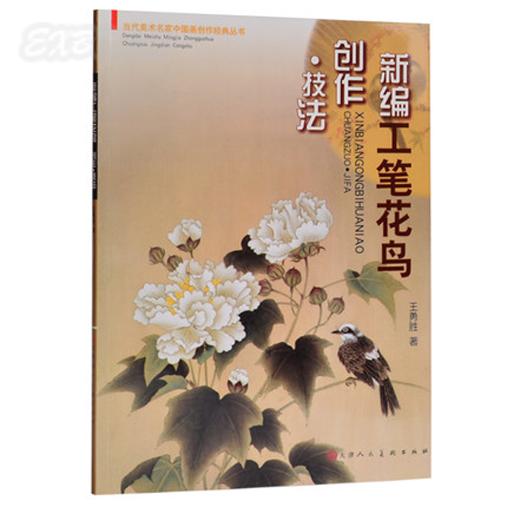 Chinese painting book Fine brushwork flower and bird creation techniques Meticulous painting drawing entry materials