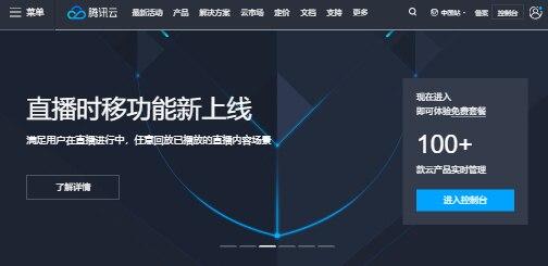 腾讯云域名购后抽奖活动,100%中奖各种代金券!